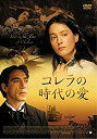 【中古】コレラの時代の愛 [DVD]
