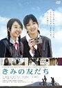 【中古】きみの友だち [DVD]