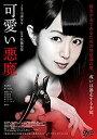【中古】可愛い悪魔 [DVD]