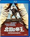 【中古】北国の帝王 Blu-ray 日本語吹替完声版 監督:ロバート アルドリッチ