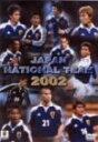 【中古】2002年日本の勇者達 トルシエ・ジャパンの軌跡 [DVD]