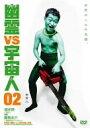 【中古】幽霊VS宇宙人 2 [DVD]