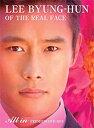 【中古】ALL IN スガオノイビョンホンインオールインプレミアムディーブイディーボックス 素顔のイ ビョンホン in オールインプレミアムDVD-BOX
