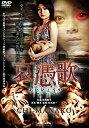 【中古】哀憑歌 CHI-MANAKO [DVD]