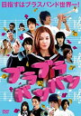 【中古】ブラブラバンバン [DVD]