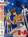 【中古】S・A~スペシャル・エー~ 【4】 [DVD]