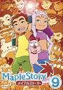 【中古】メイプルストーリー Vol.9 [DVD]