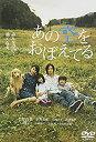 【中古】あの空をおぼえてる スタンダード・エディション [DVD]