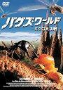 【中古】バグズ・ワールド-ミクロ大決戦- [DVD]