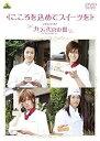 【中古】こころを込めてスイーツを ~メイキング オブ カフェ代官山III~ [DVD]