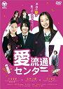 【中古】愛流通センター [DVD]