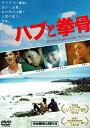 【中古】ハブと拳骨 [DVD]