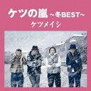 【中古】ケツの嵐〜冬BEST〜【応募券無し】(通常盤)