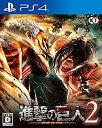 【中古】進撃の巨人2 - PS4