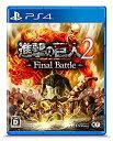 【中古】進撃の巨人2 -Final Battle - PS4