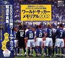 【中古】2002 ワールド・サッカーメモリアル 世界のスーパースター&トルシエJAPANの勇姿