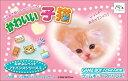 【中古】かわいい子猫 なかよしペットアドバンスシリーズ第3弾