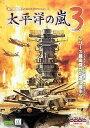 【中古】太平洋の嵐 3 特別限定版