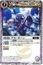 【中古】【バトルスピリッツ】 第8弾 戦嵐 デモ・ボーン コモン bs08-010