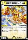 【中古】デュエルマスターズ新2弾/DMRP-02/61/C/嵐撃の求道者ル・ライバ