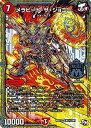 ショッピングデュエルマスターズ 【中古】デュエルマスターズ メラビート・ザ・ジョニー(秘1)(マスターレア) 気分J・O・E×2メラ冒険!!(DMRP03)