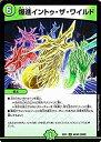 【中古】デュエルマスターズ 爆進イントゥ・ザ・ワイルド(レア) ゴールデン・ベスト(DMEX01)