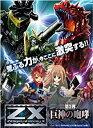 【中古】Z/X (ゼクス) -Zillions of enemy X- 第2弾 巨神の咆哮 BOX