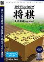 【中古】爆発的1480シリーズ ベストセレクション 100万人のための3D将棋 ~金沢将棋レベル100~