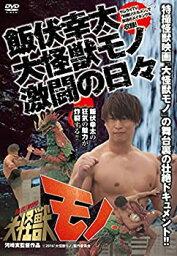 【中古】<strong>飯伏幸太</strong> 大怪獣モノ 激闘の日々 [DVD]