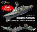 【中古】1/700 アーレイ・バーク級駆逐艦用エッチングセット