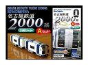【中古】Bトレインショーティー名古屋鉄道2000系ミュースカイAセット2両名鉄バンダイ/BANDAI(*)
