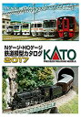 【中古】KATONゲージ・HOゲージ鉄道模型カタログ201725-000鉄道模型用品