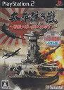 【中古】太平洋の嵐 ~戦艦大和、暁に出撃す!~ システムソフトセレクション