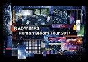 【中古】RADWIMPS LIVE DVD 「Human Bloom Tour 2017」(完全生産限定盤) DVD