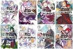 【中古】Re:ゼロから始める異世界生活 文庫 1-8巻セット (MF文庫J)
