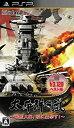 【中古】太平洋の嵐 ~戦艦大和、暁に出撃す!~ 【システムソフトセレクション】 - PSP