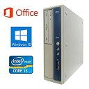 【中古】【Microsoft Office 2016搭載】【Win 10搭載】NEC MB-C/次世代Core i3 3.1GHz/メモリー8GB/HDD 500GB/DVDスーパーマルチ/中古デスクトップパソコ