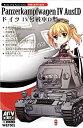 【中古】AFV Club WQT001 - Model Kit Armoured Kamp IV Ausf. D