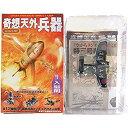 【中古】11 タカラ 奇想天外兵器 特三号戦車 日本海軍 陸戦隊塗装 単品