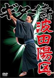 【中古】ギター侍は<strong>波田陽区</strong>。 [DVD]