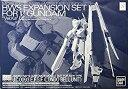 【中古】オンラインショップ限定 MG 1/100 νガンダム Ver.Ka用 HWS拡張セット U.C.0093 E.F.S.F.[ガンプラ]