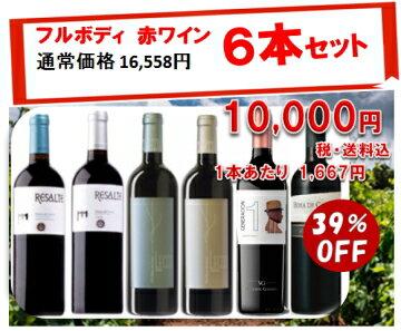 【送料無料】フルボディ 赤ワイン6本セット