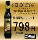 【6本以上送料無料】エキストラヴァージンオリーブオイル「SELECCION」スペイン産Olivejapan2017 銀賞受賞