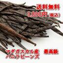【送料無料】バニラビーンズ ブラック/マダガスカル産 35g 【レターパックライトでお届け】