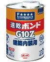 コニシ G10Z 1kg ケース12缶入り(お取り寄せ品)