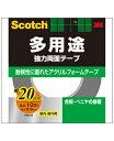 3M(スリーエム) 業務用強力両面テープ20 (PSD−20) 20×10mケース40巻入り(お取り寄せ品)
