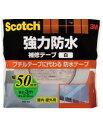 3M(スリーエム) 強力防水補修テープ 白 (WBT−50) 50×3m
