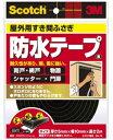 3M(スリーエム) スコッチ すき間ふさぎ防水ソフトテープ(EN−76) 小袋10巻入り