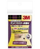 研磨材 3M(住友スリーエム) サンドブラスター 研磨スポンジ 中目150 (SAB-SS150)
