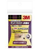 3M(住友スリーエム) サンドブラスター 研磨スポンジ 中目80 (SAB−SS080) ケース10個入り(お取り寄せ品)